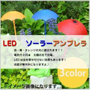 LED ソーラーライト アンブレラ 3色セット 傘 オブジェ 庭 ガーデン ディスプレイ ベランダ テラス CR-80|doanosoto
