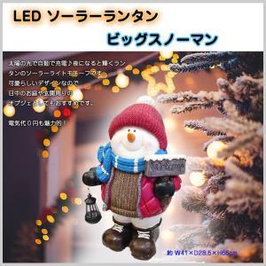 LED ソーラーライト ビッグスノーマン&ソーラーランタン 照明 庭 ガーデン ポーチ 玄関 オブジェ ディスプレイ ショップ 雪ダルマ 灯り CR-93(SLR72)|doanosoto