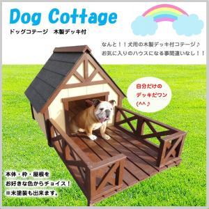 ドッグコテージ 犬小屋 木製デッキ 専用デッキ 庭 テラス 家 ハウス ペット OO12-301|doanosoto