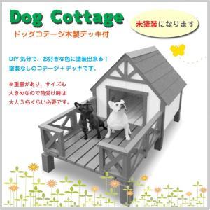 ドッグコテージ 犬小屋 木製デッキ DIY 専用デッキ 庭 テラス 家 ハウス ペット 未塗装 OO12-301|doanosoto