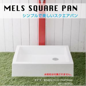 スクエアパン シンプル ホワイト 水道 水回り 受け 流し 庭 ガーデン MELS メルス 水受け 水栓 ペット 洗い場 MGA-P156|doanosoto
