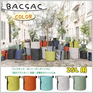 BACSAC バックサック カラー ポット ガーデニング 袋 プランター 全5色 オシャレ 庭 店舗 商業施設 25L 植木 花 カフェ ディスプレイ OOG13-309(SR3-BSP 25)|doanosoto