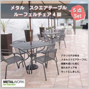 ガーデンファニチャー スクエアテーブル 5点セット ルーフェルチェア スチール メタル METAL WORK for Garden メタルワーク フォーガーデン タカショー TK-1242|doanosoto