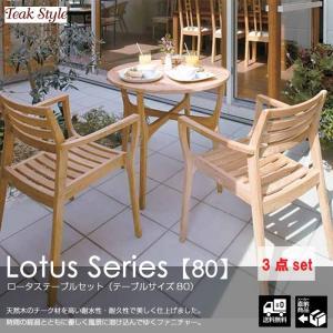 テーブル チェア チーク製 天然木 ガーデンファニチャー 3点セット 80サイズ 丸テーブル アームチェア 椅子 Teak Style チークスタイル ロータス TK-P1239|doanosoto