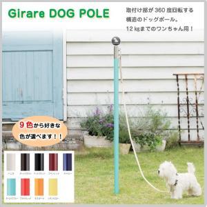 ドッグポール 庭 つなぐ 犬 愛犬 小型犬 全9色 360度 ポール リード 散歩 回転 OO12-300|doanosoto