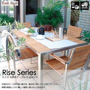 テーブル チェア ダイニングテーブル アームチェア 椅子 5点セット ガーデンファニチャー 天然木 Teak Style チークスタイル ライズ タカショー TK-p1241|doanosoto