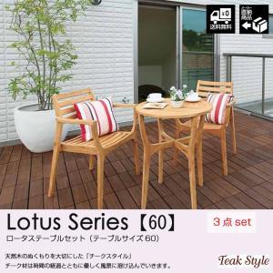 テーブル チェア 椅子 チーク製 天然木 ガーデンファニチャー 3点セット 60サイズ 丸テーブル アームチェア 椅子 Teak Style チークスタイル ロータス TK-P1239|doanosoto