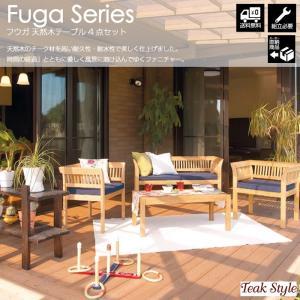 テーブル イス チェア ガーデンファニチャー 4点セット 天然木 Teak Style チークスタイル フウガ タカショー TK-P1237 doanosoto