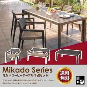 ローテーブル コーヒーテーブル ソファ 椅子 3点セット ガーデンファニチャー 天然木 ANTIQUE TONE アンティークトーン ミカド タカショー TK-P1233|doanosoto