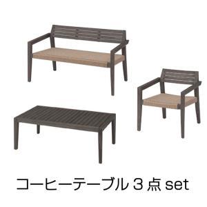 ローテーブル コーヒーテーブル ソファ 椅子 3点セット ガーデンファニチャー 天然木 ANTIQUE TONE アンティークトーン ミカド タカショー TK-P1233|doanosoto|03