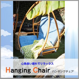 ブランコ 椅子 ハンギングチェア ガーデンファニチャー ラタン デニム 揺れる 癒し リゾート 家具 インテリア AZ24-191 TTF-920|doanosoto