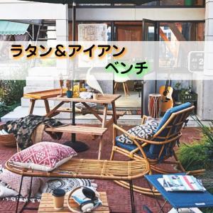 ベンチ チェア ラタン アイアン 椅子 庭 テラス インテリア 長椅子 ディスプレイ 家具 AZ2-12 TTF-923|doanosoto