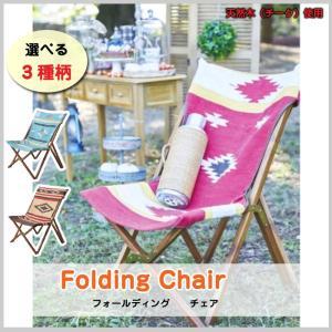 オルテガ柄 フォールディングチェア アウトドア 折りたたみ 椅子 チェア コンパクト 天然木 レジャー 観戦 運動会 プレゼント AZ3-174(TTF-925)|doanosoto