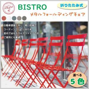 ユニソン メタルフォールディングチェア 椅子 チェア 折りたたみ 全5色 テラス ディスプレイ 施設 持ち運び スチール US-329|doanosoto