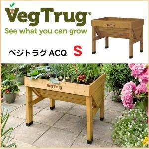 プランター 家庭菜園 花壇 野菜栽培 草花 ベランダ 小型 おしゃれ ACQ S VegTrug ベジトラグ 木製 教材 YT-328|doanosoto