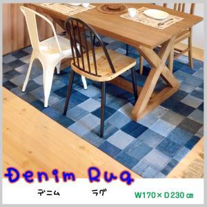 デニム パッチワーク ジーンズ ラグマット リビング カフェ ディスプレイ ショップ 1点物 敷物 AZ3-P173(WE-230) doanosoto