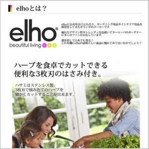 プランター ポット 植木鉢 elho エルホ ハーブ用 3枚刃 ハサミ付 チェリー ガーデニング TK|doanosoto|04