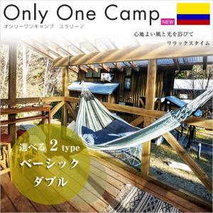 ユラリーノ オンリーワン ハンモック hammock 屋外 屋内 ベランピング キャンプ バーベキュー グランピング アウトドア ( OO-G13-222 )|doanosoto