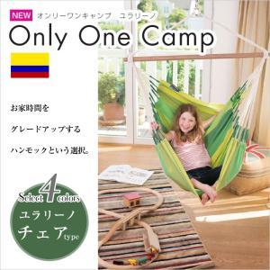 ユラリーノ チェア オンリーワン ハンモック hammock 屋外 屋内 ベランピング キャンプ バーベキュー グランピング アウトドア 1点吊り ( OO-G13-222 )|doanosoto