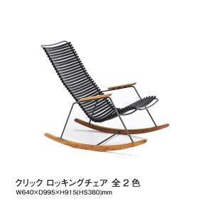 ロッキングチェア 椅子 ホウエ クリック 日焼け アウトドア ガーデンファニチャー ディスプレイ 屋外 ベランダ テラス 日向ぼっこ 全2色 ポーランド製 OO12-219|doanosoto