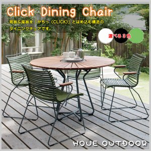 チェア 椅子 ガーデンファニチャー ホウエ ダイニングチェア インテリア 家具 アームチェア 竹 樹脂製 全3色 モダン アウトドア テラス OOG13-218|doanosoto