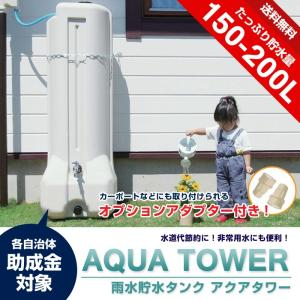 雨水タンク オプション アダプター付 家庭用 アクアタワー 貯水 助成金 散水 トイレ 非常用 洗車 貯蓄 MGA-P184|doanosoto