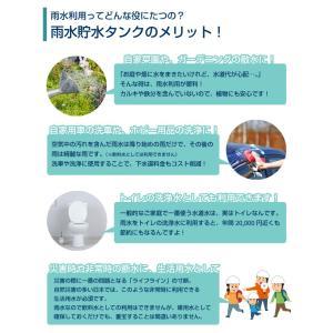 雨水タンク オプション アダプター付 家庭用 アクアタワー 貯水 助成金 散水 トイレ 非常用 洗車 貯蓄 MGA-P184|doanosoto|02