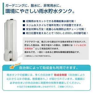 雨水タンク オプション アダプター付 家庭用 アクアタワー 貯水 助成金 散水 トイレ 非常用 洗車 貯蓄 MGA-P184|doanosoto|03