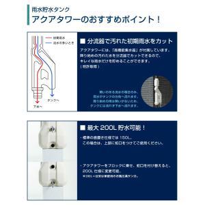 雨水タンク オプション アダプター付 家庭用 アクアタワー 貯水 助成金 散水 トイレ 非常用 洗車 貯蓄 MGA-P184|doanosoto|04