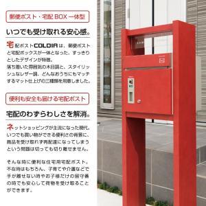 宅配ボックス BOX ポスト  郵便 留守 不在時 預かり 配達 荷物 UNISON ユニソン COLDIA100 コルディア100 全5色 YT-53|doanosoto|02