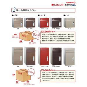 宅配ボックス BOX ポスト  郵便 留守 不在時 預かり 配達 荷物 UNISON ユニソン COLDIA100 コルディア100 全5色 YT-53|doanosoto|07