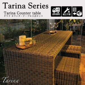 カウンター テーブルセット Tarina タリナ テーブル スツール 3点セット 人工ラタン ガーデンファニチャー インテリア 家具 ディスプレイ テラス TK-p1215|doanosoto