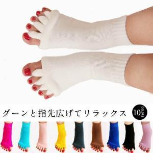 普通丈  グーンと指先広げてリラックス。 やみつき足指ソックスの登場。 通気性に優れ、蒸れや足指の汗...