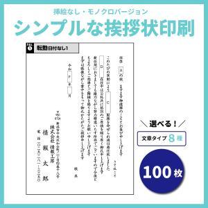 挨拶状印刷【モノクロ 100枚】転勤 退職 はがき印刷|doc-furusatowari