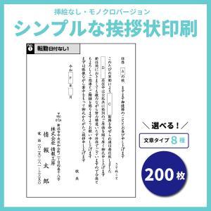 挨拶状印刷【モノクロ 200枚】転勤 退職 はがき印刷|doc-furusatowari