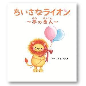 ちいさなライオン 〜夢の番人〜|doc-furusatowari