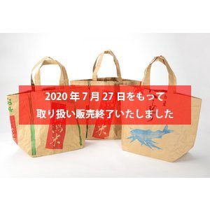 米袋バッグ 大|doc-furusatowari