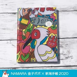 [NAMARA金子ボボ コラボ表紙] 新潟手帳 2020  / 1月始まり 表紙リバーシブル【4月始まりとしても使える】|doc-furusatowari