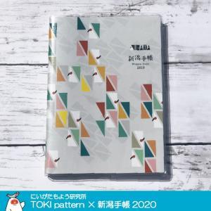 [にいがたもよう研究所-TOKI pattern コラボ表紙] 新潟手帳 2020  / 1月始まり 表紙リバーシブル【4月始まりとしても使える】|doc-furusatowari