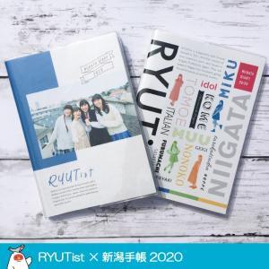 [RYUTist コラボ表紙] 新潟手帳 2020  / 1月始まり 表紙リバーシブル【4月始まりとしても使える】|doc-furusatowari