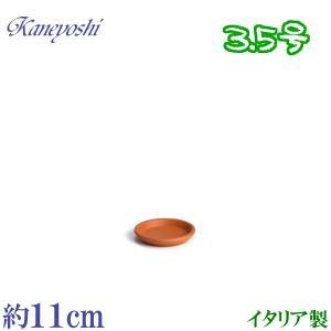 植木鉢 陶器 受皿 おしゃれ サイズ 11cm イタリア製 素焼のお皿|docchan