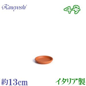 植木鉢 陶器 受皿 おしゃれ サイズ 13cm イタリア製 素焼のお皿|docchan