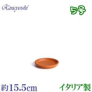 植木鉢 陶器 受皿 おしゃれ サイズ 15cm イタリア製 素焼のお皿|docchan