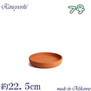 受け皿 植木鉢用 ソーサー おしゃれ 陶器 サイズ 22cm 安くて丈夫 受皿 赤焼 7号|docchan