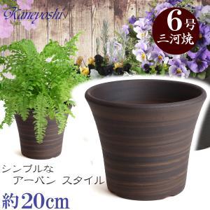 植木鉢 陶器 おしゃれ サイズ 20cm 安くて丈夫 DLローズ ブラウン 6号|docchan