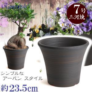 植木鉢 陶器 おしゃれ サイズ 23cm 安くて丈夫 DLローズ ブラウン 7号|docchan