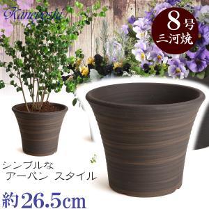 植木鉢 陶器 おしゃれ サイズ 26cm 安くて丈夫 DLローズ ブラウン 8号|docchan