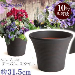 植木鉢 陶器 おしゃれ サイズ 32cm 安くて丈夫 DLローズ ブラウン 10号|docchan