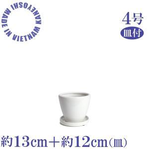 受皿付 KY6050−13 ホワイト & 受皿 KY8120