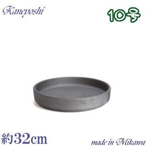 植木鉢用皿 陶器 おしゃれ サイズ 32cm MA受皿 いぶし 10号|docchan